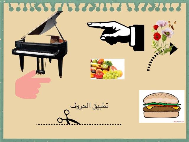 لعبة 10 by Nadia Alsayed