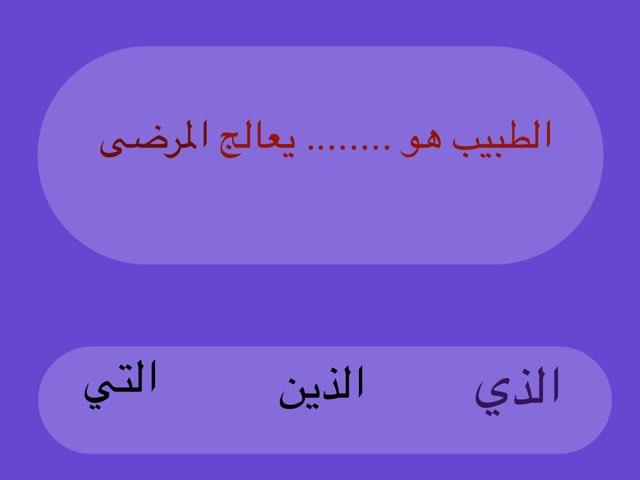 لعبة 81 by Mariam Alreem