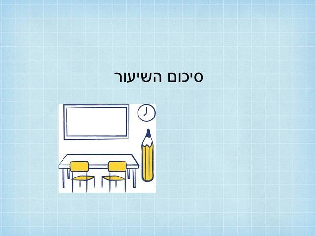 סיכום שיעור - קניית מצרכים by ניצן אלקיים