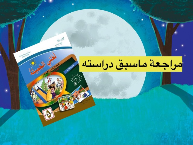 علامات رفع المبتدأ والخبر  by teacher Wafa