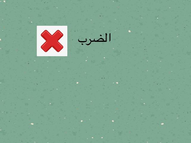 لعبة الضرب by Hessa Ali