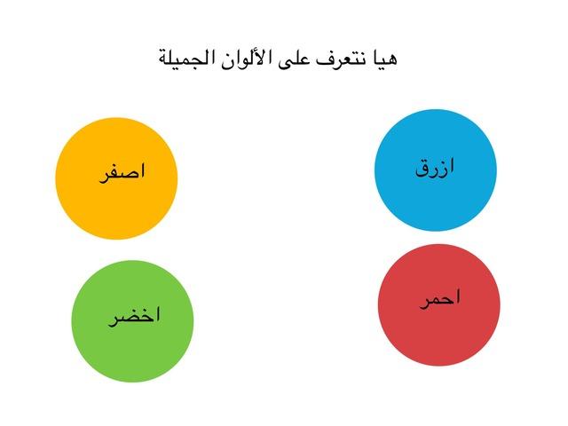 الوان by hnadee abu jaffer