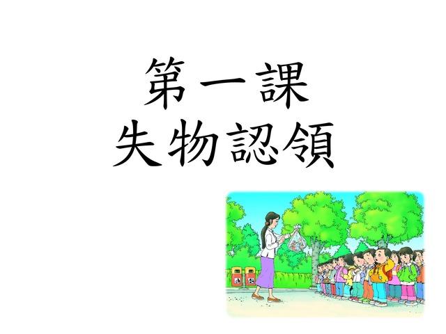 失物認領 by Wong stephenie