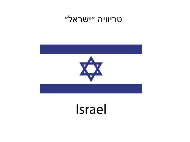 טריוויה ישראל by Meital Avissar