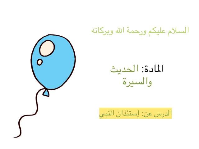 لعبة  الحديث والسيرة by Rana Muhammad