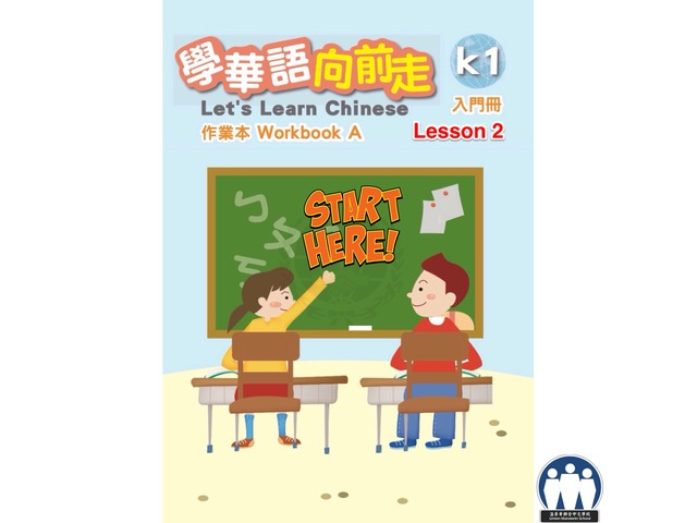 Let's Learn Chinese Work Book K1 Lesson 2 by Union Mandarin 克