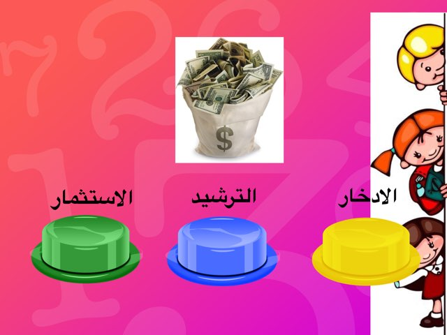 المفاهيم الاقتصادية للصف التاسع  by Nora Alhajri