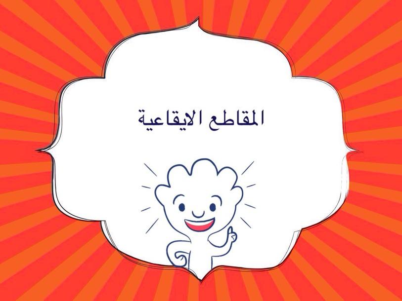لعبة المقاطع الايقاعية by afnan alsaleh