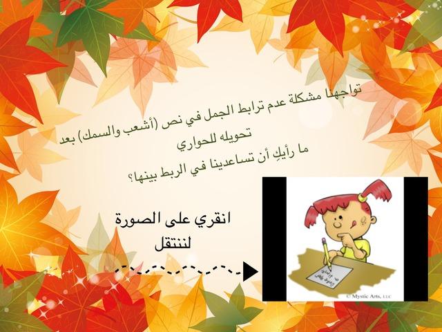 النص السردي ١ by معصومه عبيد