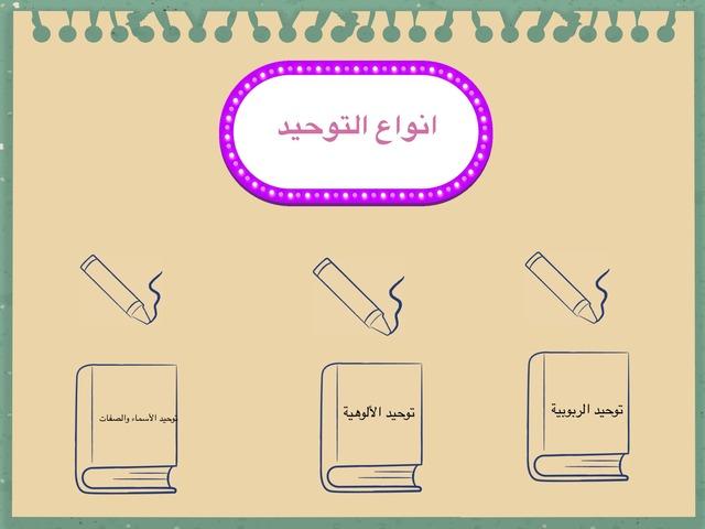 التوحيد وأنواعه by سماح فلاتة