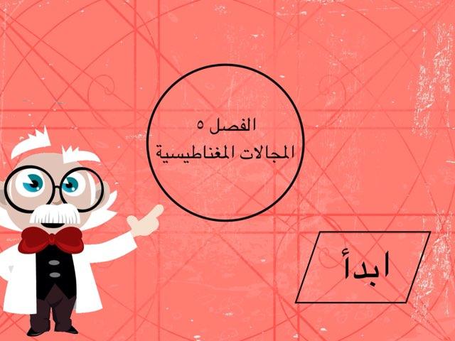 اسئله للفصل الخامس مادة الفيزياء ثالث ثانوي by Ghaida Alabdullatif