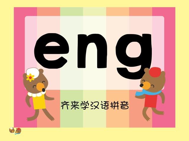 """齐来学汉语拼音""""eng"""" by Kids Dailies"""
