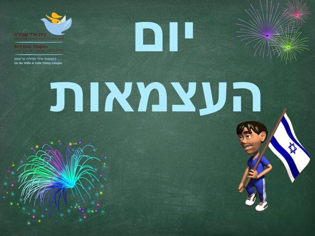 חוגגים עצמאות ומטיילים בארץ מתאים לכל שנה by Beit Issie Shapiro