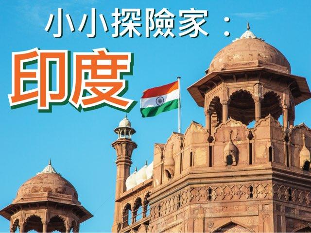 小小探險家:印度 by Young Geographic