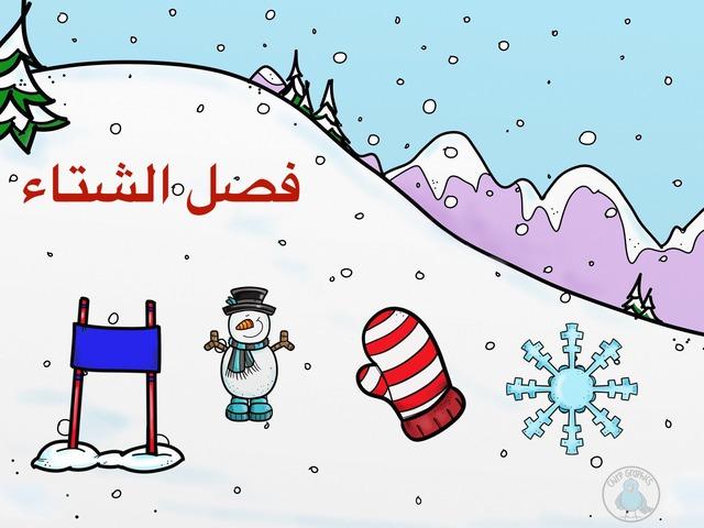 الشتاء  by remah hammodi