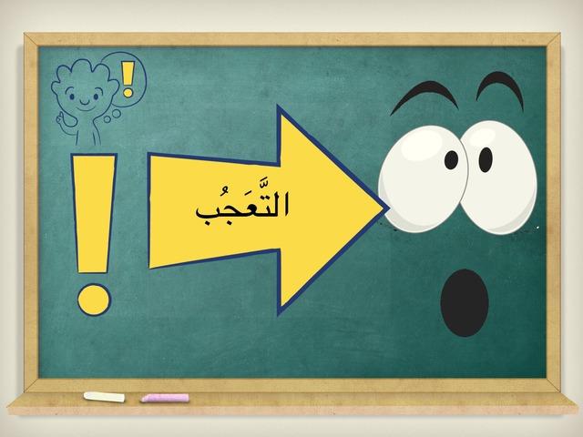 التعجب(1) by شروق صائغ