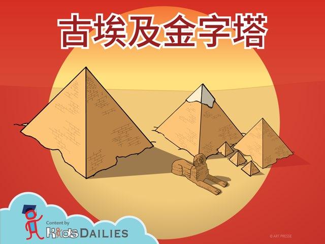 認識著名的金字塔 by Kids Dailies