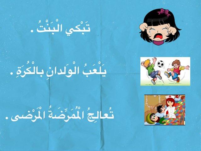 الفعل المضارع by سحر العجمي