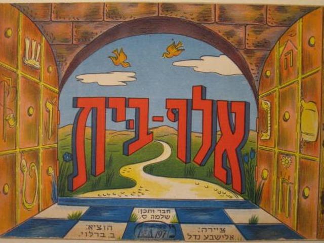 אותיות האלף בית by Yifat Simcha