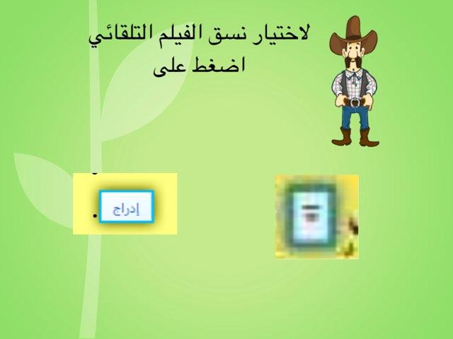 الاسبوع الحادي عشر  صف خامس ج٢ by Asma Hamad