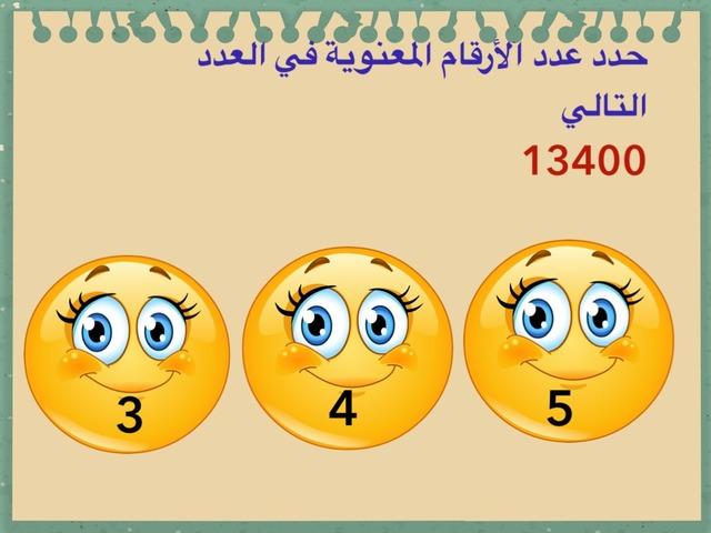 الأرقام المعنوية by Aml Eslam