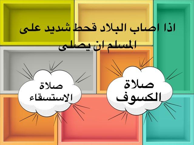 صلاة الاستسقاء by Dalal Al-rashidi