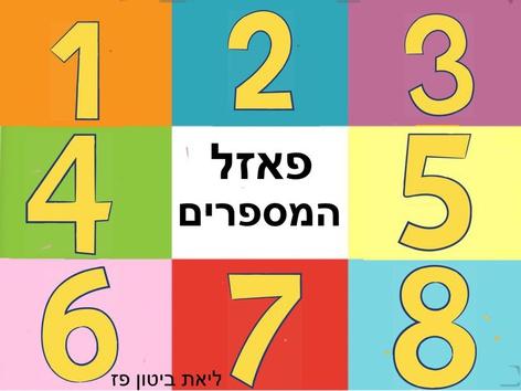 פאזל המספרים  by Liat Bitton-paz