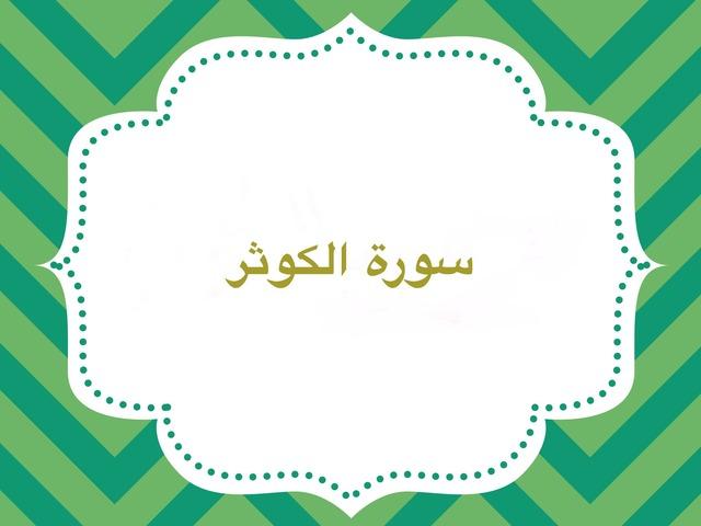سورة الكوثر  by رقية ال يس