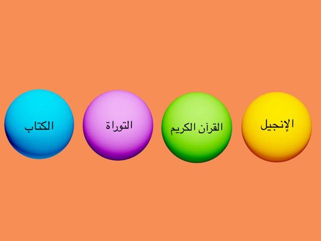 لعبة 75 by Reem Alanzi