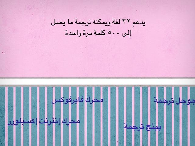 تابع خدمات محركات البحث ٢  by هيفاء الصالح