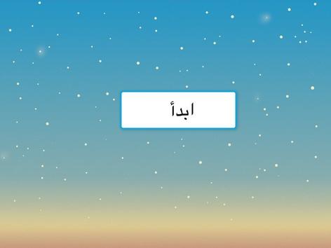 تركيبات صعبة by Raghad AL-hadddad
