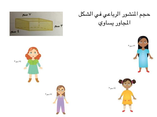 حجم المنشور الرباعي by Hsnaa Mobark