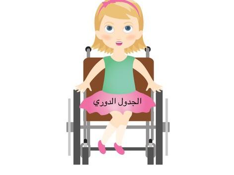 العناصر by فايزه الهذلي