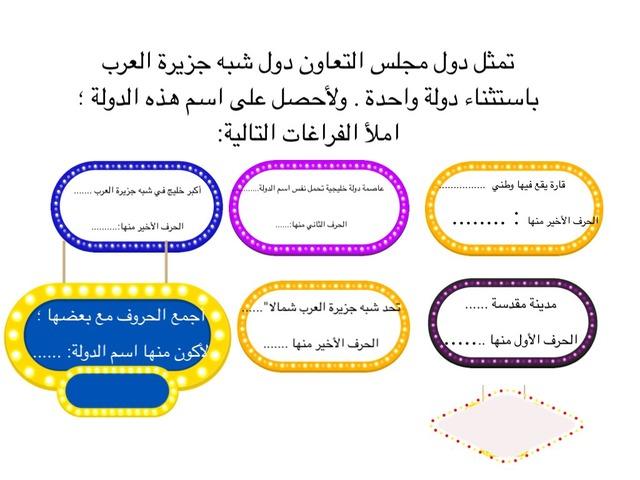 دول شبه جزيرة العرب by زينب الراشد