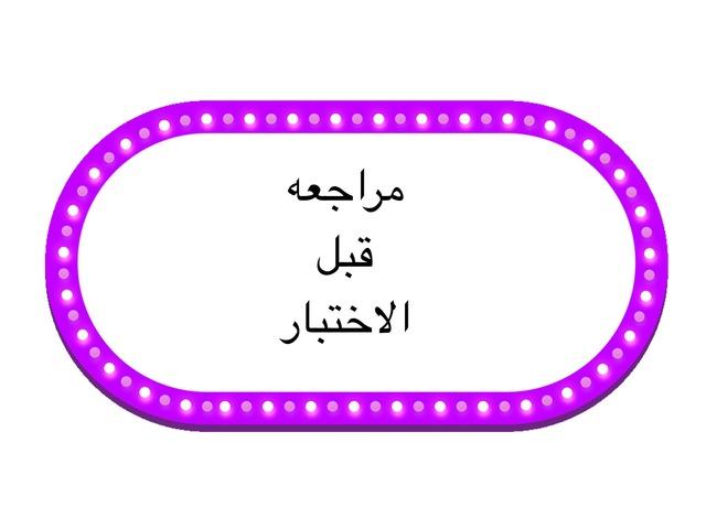 مراجعه للصف الخامس الفترة الاولى  by Shaika alqattan