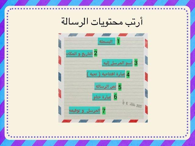 ترتيب محتويات الرسالة by see laife