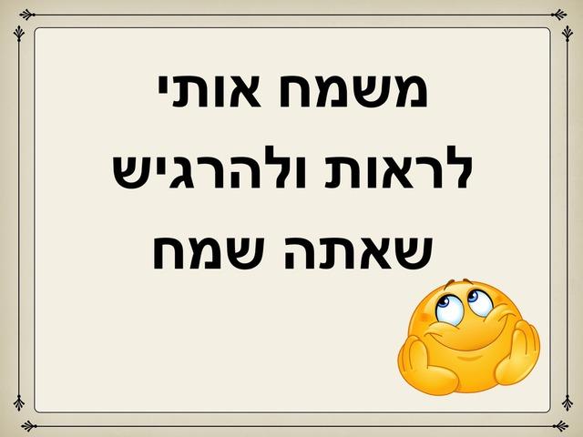 משפטים לעידוד וחיזוק by Anat Rizenman Beit Issie Shapiro