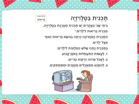 קטע הבנה תוכנית טלוויזיה by חיה אלמליח