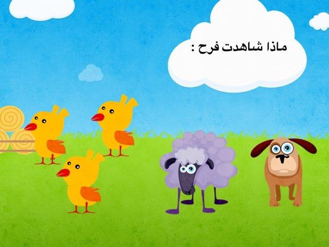 لعبة 41 by Mai Khaled
