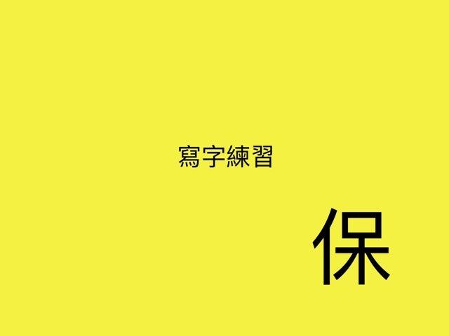 保保認字 by Emily Cheng