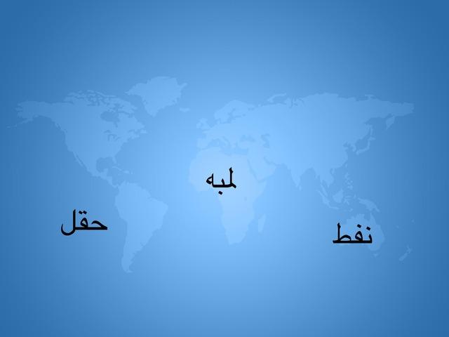 لمبه by Afrah Almutairi