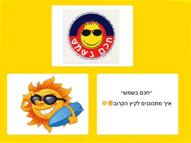 חכם בשמש by Nofar Bahat