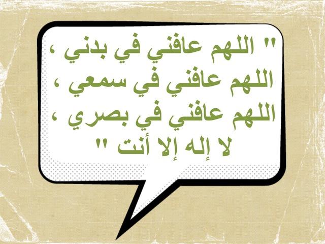 النظافة في الإسلام  by shahad naji