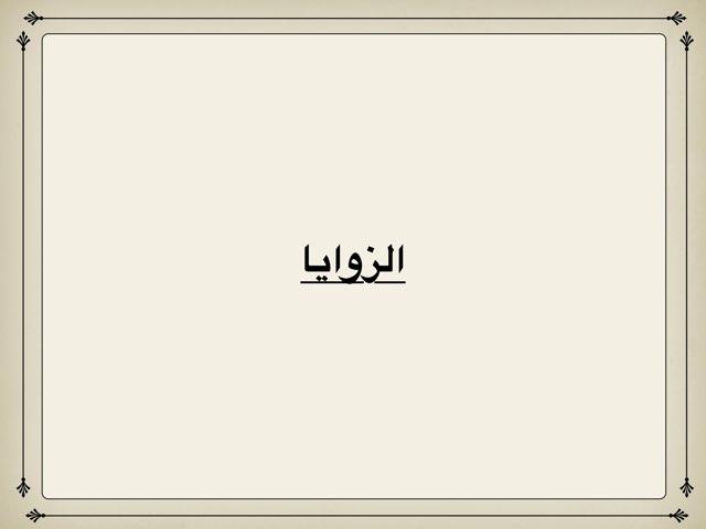 درس الزوايا by Emo Gh