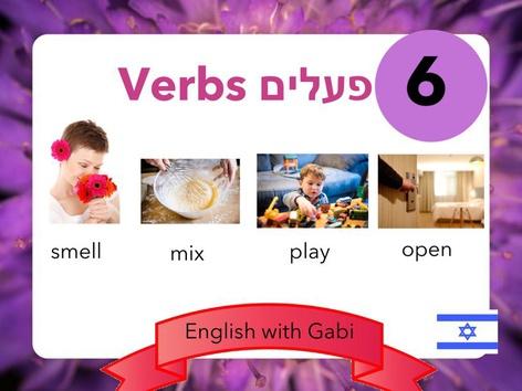 שיעור 6: פעלים Verbs by English with Gabi אנגלית עם גבי