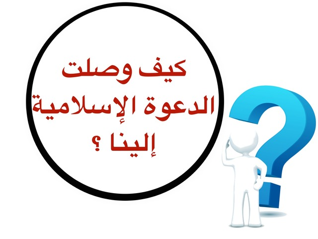 إيماني بالرسل عليهم السلام و صفاتهم ١ by shahad naji