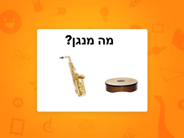 מה מנגן 1 by Yael Eilat