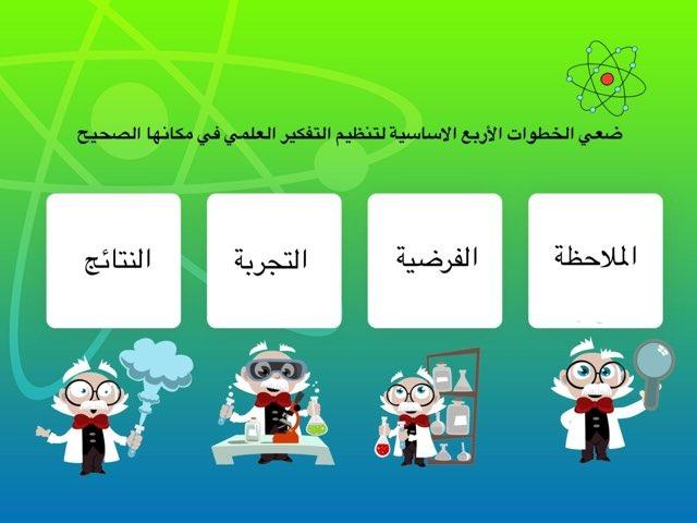 لعبة 28 by Hessa Ghannam