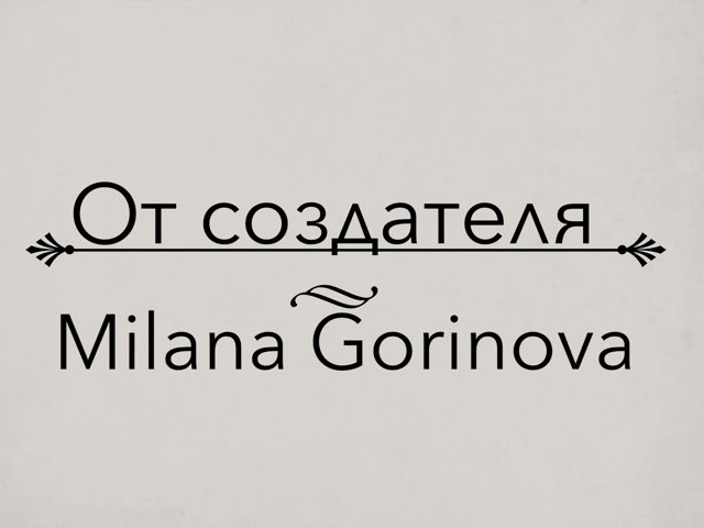 1 2 3 4 5 by Milana Gorinova