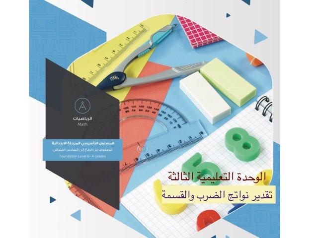 الوحدة التعليمية الثالثة  by umm Ghada